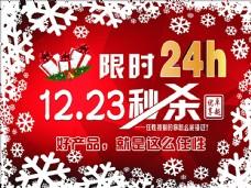 圣诞 雪花 红色背景图片