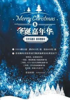 圣诞嘉年华狂欢乐翻天牵手跨新年