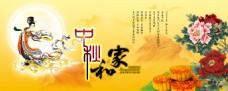 中秋节海报素材