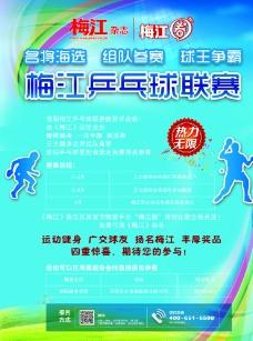 梅江乒乓球联赛海报图片