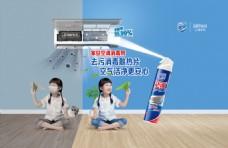 空调消毒剂海报