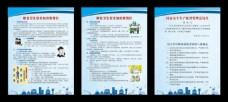 职业卫生海报