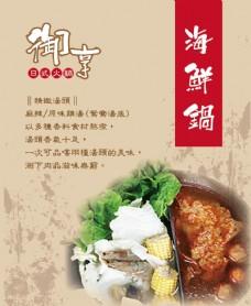 日式火鍋店海報1