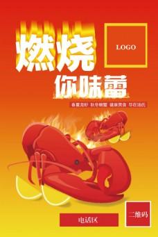 红色麻辣小龙虾海报ai源文件