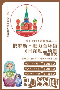 俄罗斯l旅游小广告