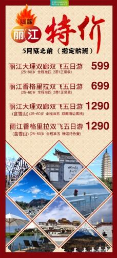 丽江特价旅游广告设计