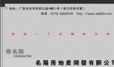 名片模板 地产物业 平面设计0952
