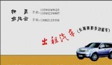 汽车运输类 名片模板 CDR_5167