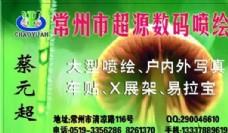 广告类 名片模板 CDR_5293
