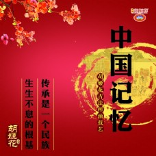 中国记忆花生油瓶贴设计