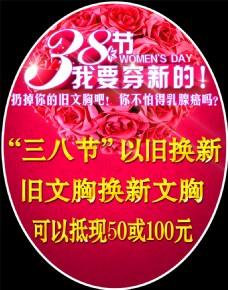 三八妇女节文胸活动红色玫瑰地贴