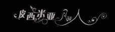 婚庆主题字体皮西米亚