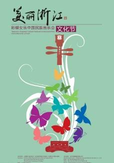 美丽浙江文化节海报图片