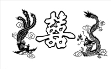 龙凤双喜图.图片