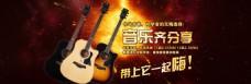 乐器淘宝海报 吉他海报