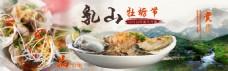 乳山牡蛎节