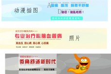 医院网站创意排版背景设计