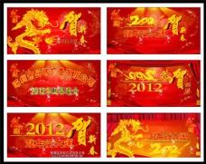 2012春节晚会背景设计矢量素材