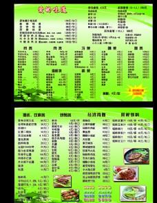 爱的味道火锅菜单背景价目表图片