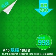 绿色科技促销