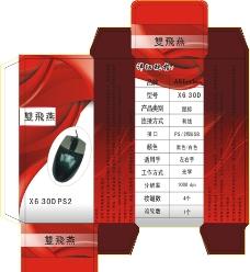 双飞燕包装盒图片