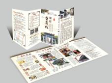 古商城景区四折页图片