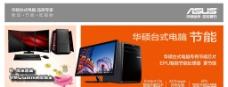 华硕电脑宣传海报图片