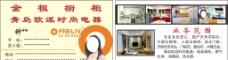 金桓橱柜图片