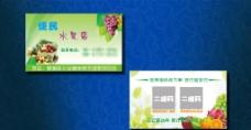 水果店名片图片