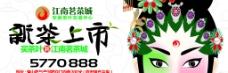 茶城户外广告图片