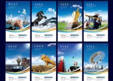 企业文化宣传展板图片