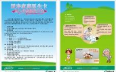 国寿家庭医生卡图片
