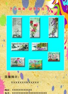美术钢琴彩页图片