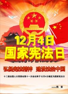 12月4日国家宪法日海报