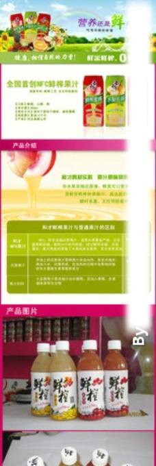 鲜榨果汁产品详情页图片