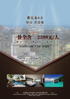 纯泰旅游海报 泰国酒店海报