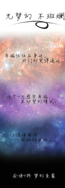 梦幻宣传页图片