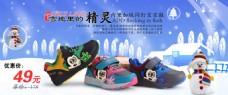 冬季男鞋海报