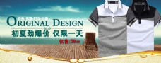 初夏男装促销海报