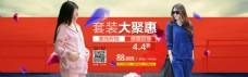 淘宝双十一聚划算海报banner促销绒套