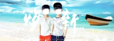 夏日海边男童装海报