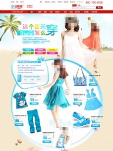 淘宝夏季服装促销海报