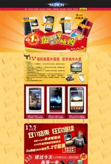 淘宝智能手机海报