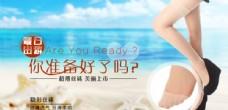 清爽夏季出游丝袜手机淘宝海报图片