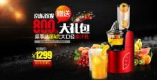 家用榨汁机活动促销海报