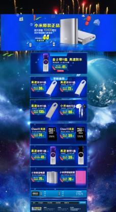电子产品U盘促销海报