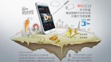孤岛创意手机促销海报