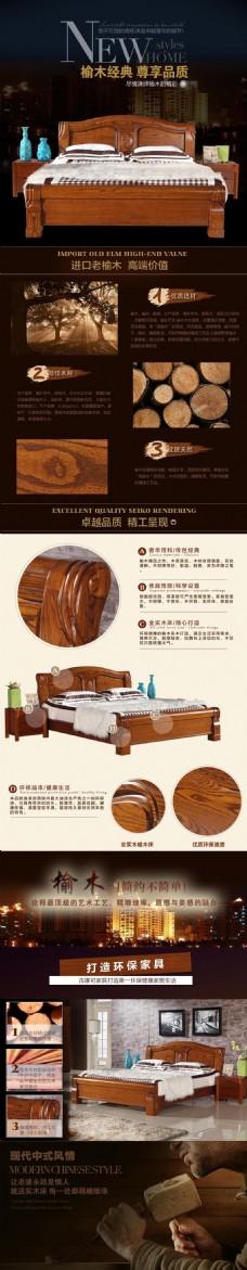 家具详情页图片