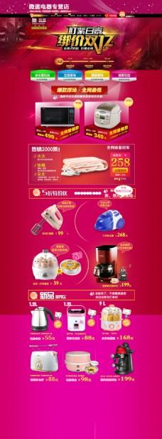 家居品牌厨房小电器展示海报