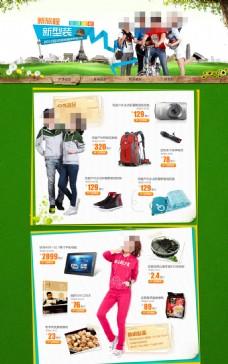 家居用品活动促销海报